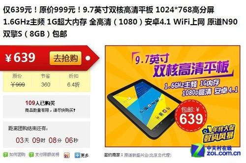 高清屏双核 原道N90双擎S团购仅639元