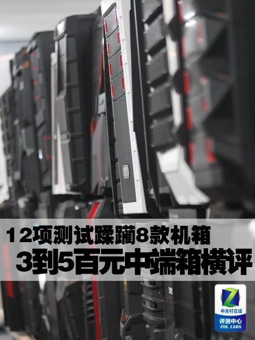 12项测试验8款中端箱 3到5百元机箱横评