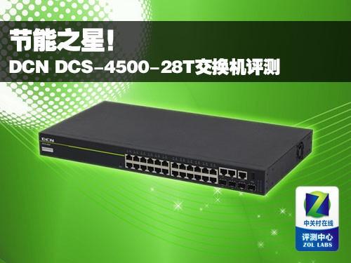 节能之星!DCN DCS-4500-28T交换机评测
