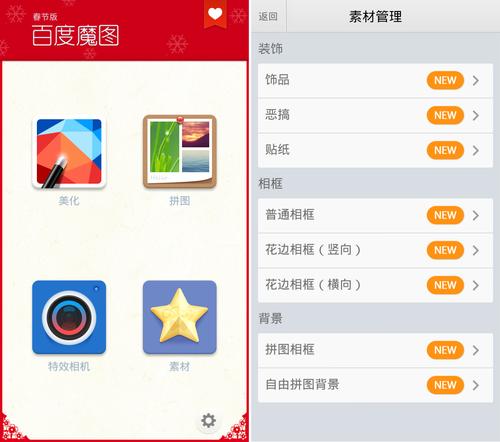 3.4安卓应用推荐:好用的图片美化工具