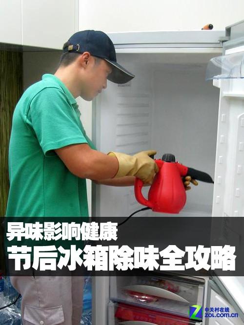 异味影响健康 细数节后冰箱除味全攻略