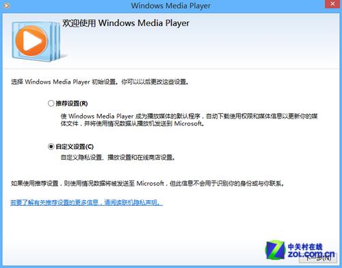 Win8大百科