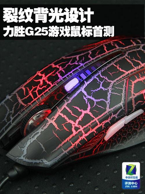全彩酷炫背光设计 力胜G25游戏鼠标首测