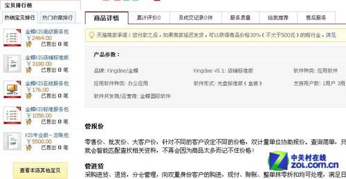 金蝶软件销售新途径 天猫旗舰店悄然上线