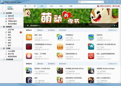 PP助手用户大批提升,皆因iPhone5成最畅销智能机?