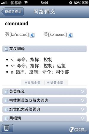 用有道手机词典摄像头取词 方便免输入