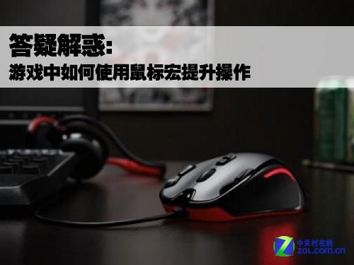 答疑解惑:游戏中如何使用鼠标宏提升操作