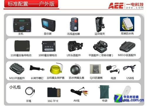全高清运动摄像机 AEE SD23户外版发布