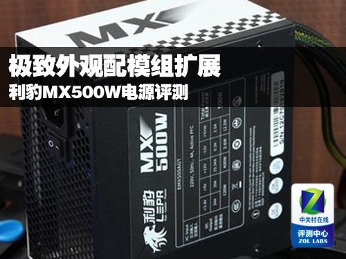 极致外观配模组扩展 利豹MX500W电源评测