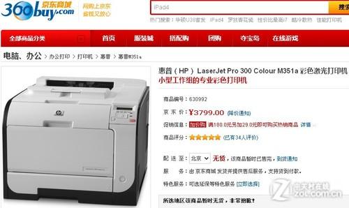 专业色彩表现 惠普M351a打印机京东热卖