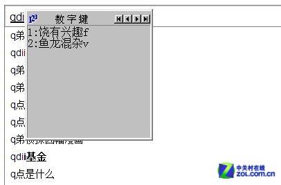 Win8软件摸底:PC输入法软件兼容性测试
