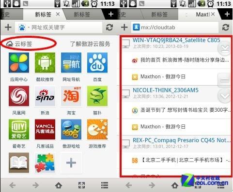 傲游云浏览器安卓版五大最受欢迎功能
