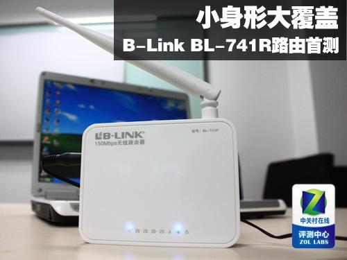 小身形大覆盖 B-Link BL-741R路由首测