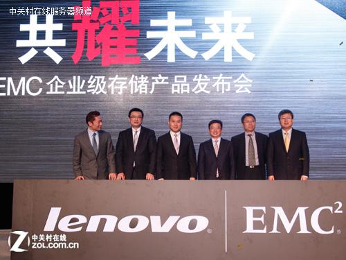 联想携手EMC发布网络存储家族新品及解决方案