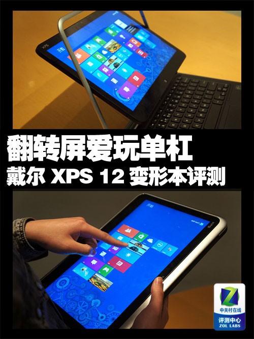 翻转屏爱玩单杠!戴尔XPS 12变形本评测