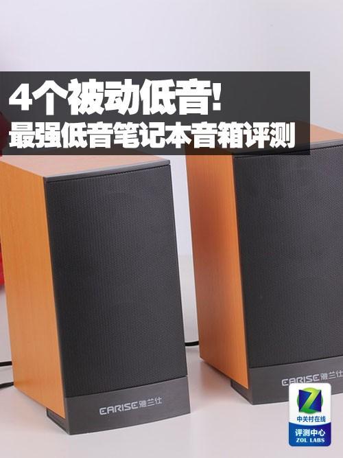 雅兰仕AL--109笔记本音箱