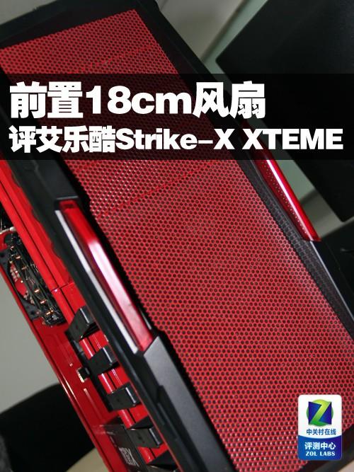 艾乐酷Strike-X XTEME评测