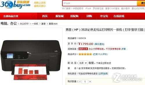 无线云打印 惠普3525京东仅售1799元