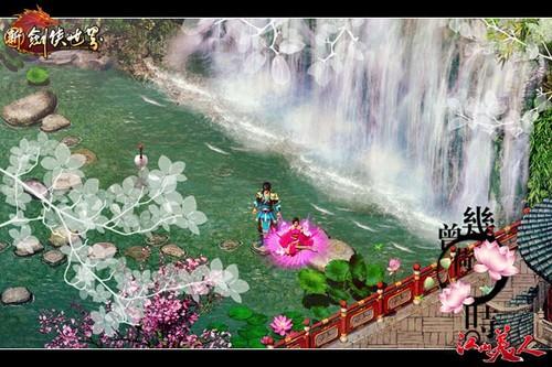 《新剑侠世界》高富帅爱江山更爱美人
