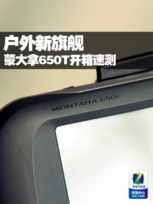 户外新旗舰 Garmin蒙大拿650T开箱速测