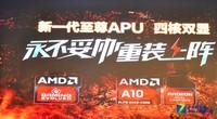 AMD携手完美世界战略合作发布Dota2