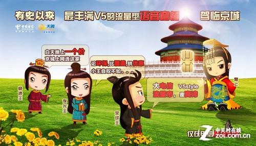 1GB流量50元 北京电信推出流量帝号卡