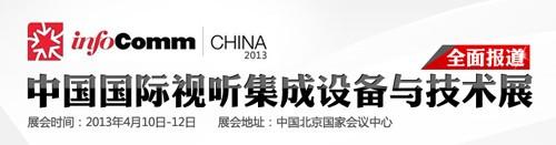 infocomm2013