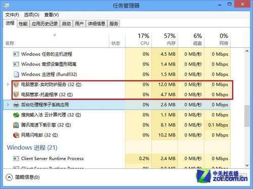 鹰眼引擎强力来袭 腾讯电脑管家8.0评测