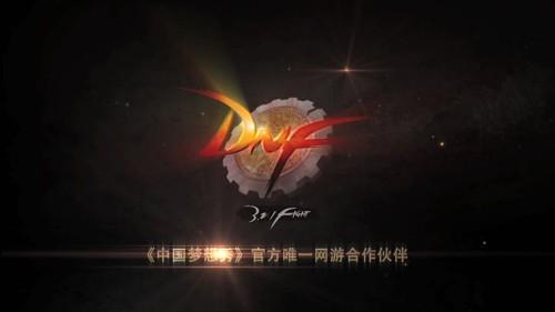 DNF打造年度草根寻梦之旅 梦想征集平台上线