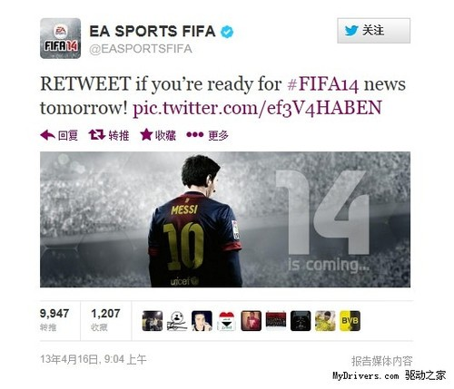 《FIFA 14》发布确认 仍是梅西代言?