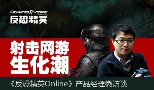 CSOL:创新释放最大快乐 大灾变第三季揭晓