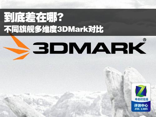 到底差在哪? 不同旗艦多維度3DMark對比