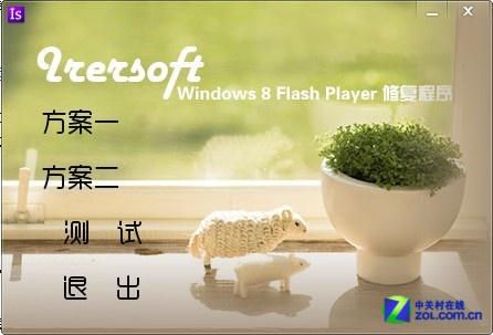 四法解决Win8 Flash版本过低却无法安装