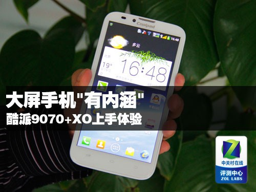 """大屏手機""""有內涵"""" 酷派9070+XO上手體驗"""