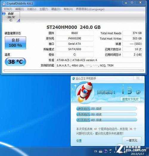 """大佬归来 希捷首款家用SSD火拼""""侵略者"""""""