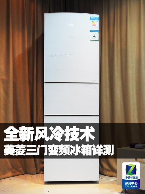 压缩机10年保固 美菱三门变频冰箱详测