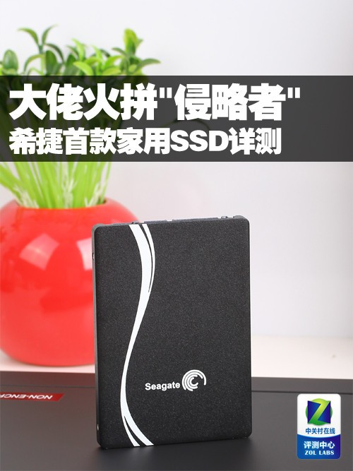 大佬归来 希捷首款家用SSD火拼