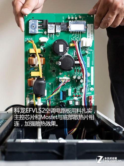 科龙efvls2空调电路板