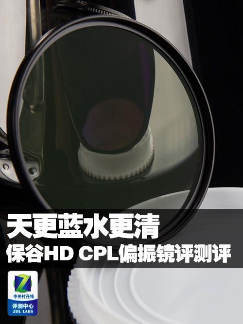 天更蓝水更清 保谷HD CPL偏振镜评测