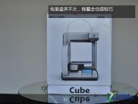 小学生也能用! Cube个人3D打印机拆箱