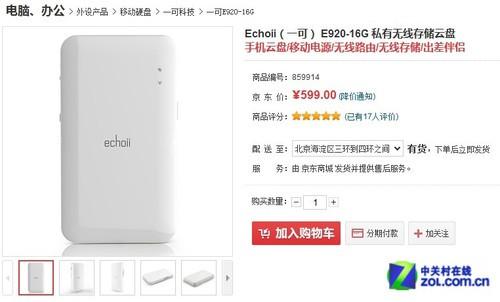 强大优势 Echoii E920手机云盘京东特价