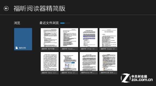 Foxit Mobile PDF阅读器登陆Windows 8/RT