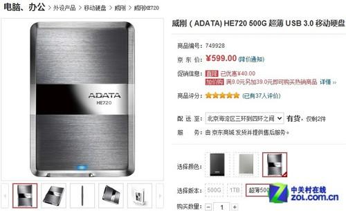威刚HE720薄爵移动硬盘低价促销