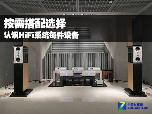 按需搭配选择 认识HiFi系统每件设备