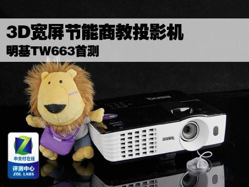 3D宽屏商教节能投影机 明基TW663首测