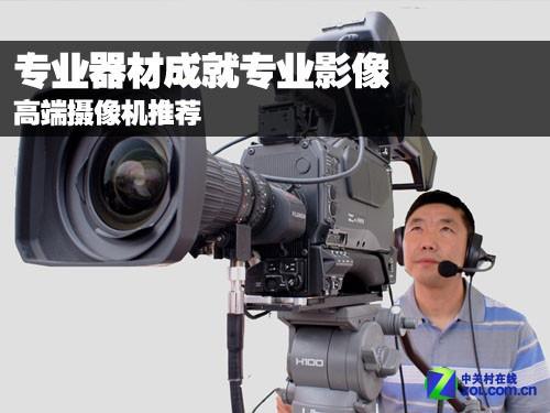 专业器材成就专业影像 高端摄像机推荐