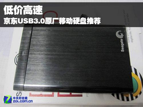 低价高速 京东USB3.0原厂移动硬盘推荐