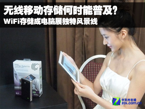 崭露头角 无线移动存储何时能普及?