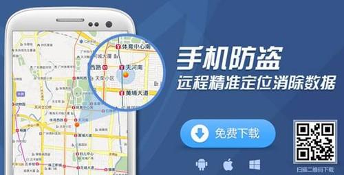 苹果ios7升级手机防盗 腾讯手机管家防安卓丢失