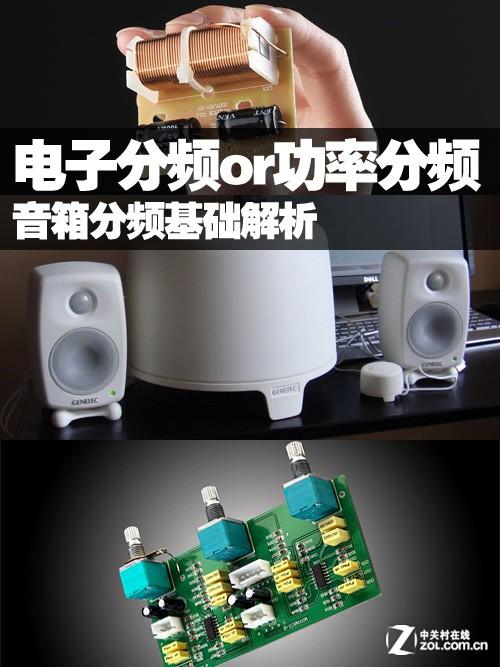 音响分频器